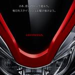 【急げ】PCX スペシャルエディションの受注期間限定7月31日まで