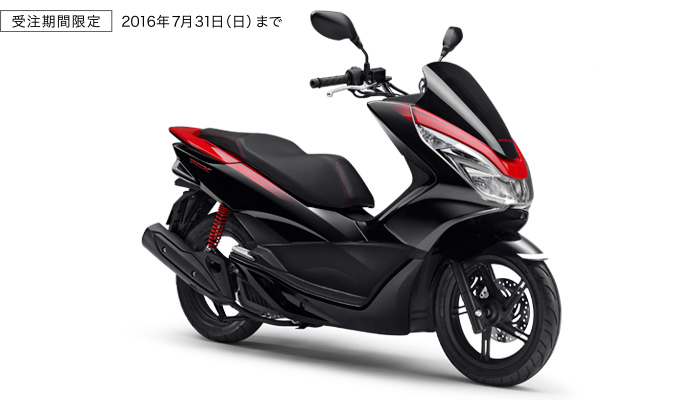 pcx_special_edition