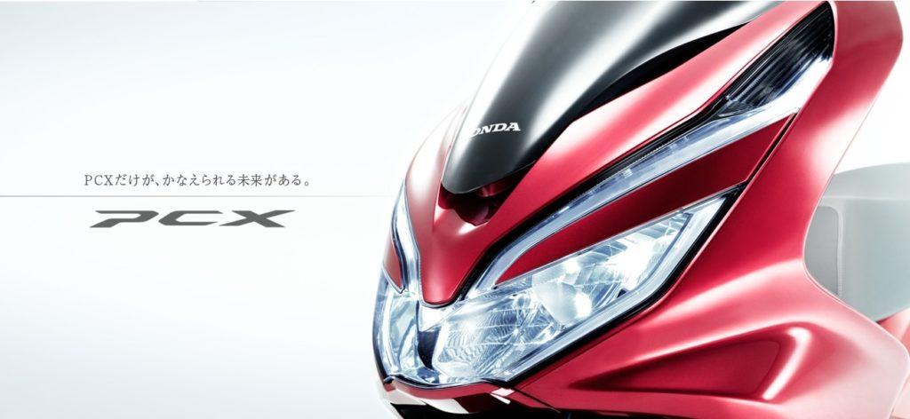 PCXの新車価格